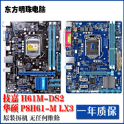 ASUS P8H61M LX LE LX3 PLUS and 1 GA-H61M-DS2 1155 sets H61 motherboard Scarlett