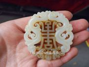 Antique jade jade jade antique miscellaneous collection of old jade jade jade dragon send blessing birthday sign