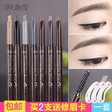 Etude Korea double rotary automatic pencil waterproof anti sweat not dizzydo synophrys thrush powder brush