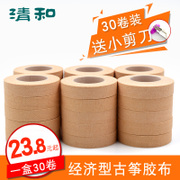 Ten roll shipping tape guzheng adult children thin breathable nail scissors tape sent Zheng