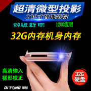 Genuine H8 smart Mini pedicle Tong home wireless portable mobile phone WiFi 3D Hd 1080p projector