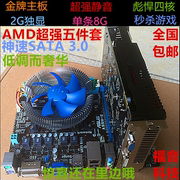 Package computer motherboard +AMD quad core CPU+8G memory +DDR5 single display 2G game graphics desktop 5 suits