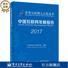 China Internet Development Report 2017 World Internet Conference Blue Book Series Internet Development Technology Research Computer Network Communication Research Book Internet Communication Network Security Management Books