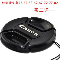 Canon lens cover 500d550d600d7d18-55 18-135 24-70 18-200 camera cover to send the rope