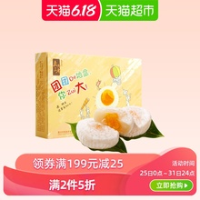Real old mango flavored glutinous rice dumpling 240g, Zhejiang specialty q-bullet glutinous rice dumpling net red pastry snack
