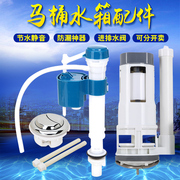 The general water outlet valve valve valve drainage toilet toilet tank fittings two button suit