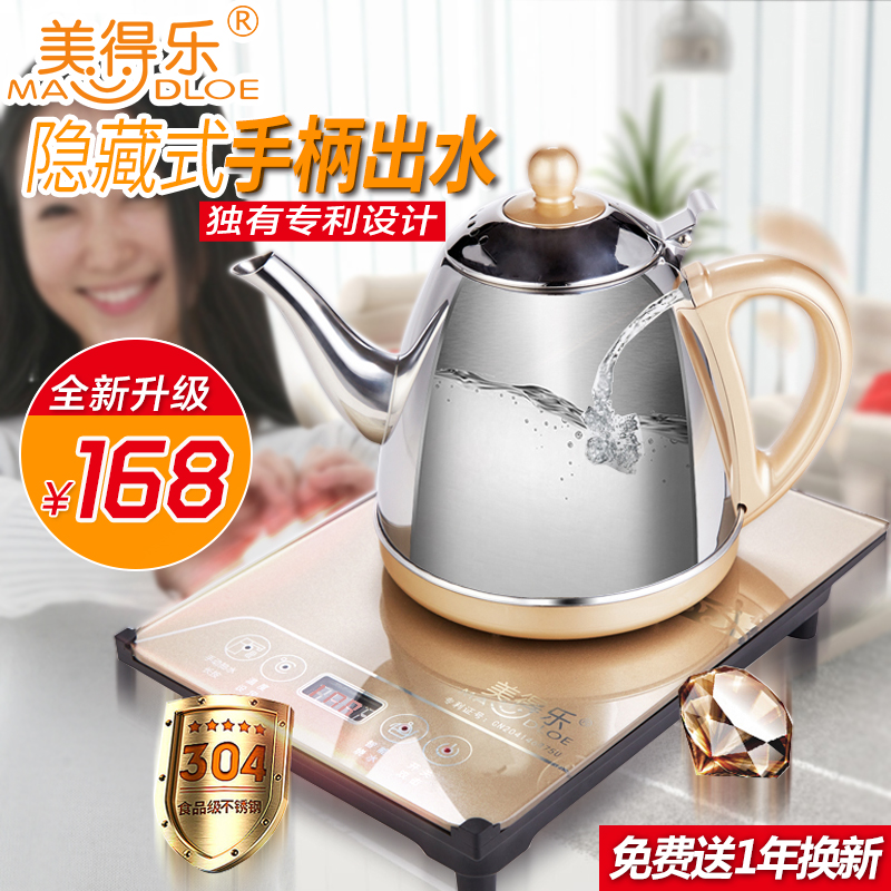 MADLOE/ beautiful Le 288 automatic electric kettle kettle 304 food grade dry burning prevention electric stove