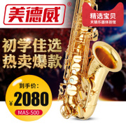 The virtue of Wei E flat Alto Saxophone brass tube adult children beginners test performance
