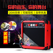 Mini 20W Guitar Amplifier Guitar Amplifier with MP3 accompaniment Earphone Monitor Non-charging outdoor speaker