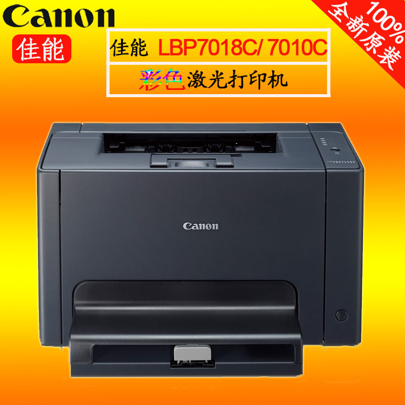 Canon LBP7018C home / office type 7010C color laser printer with HP 1025