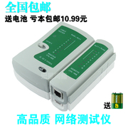 RJ 45 wire tester, network cable test instrument, RJ11 line measuring instrument, line tester