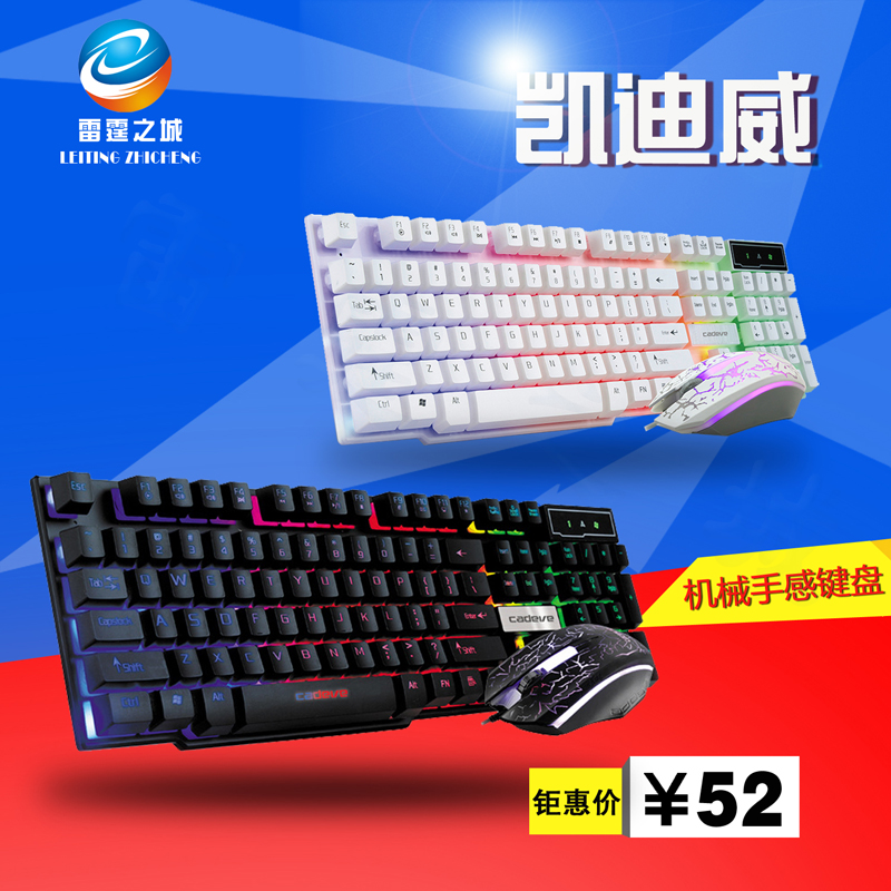 Kedive new colorful backlit mechanical keyboard touch colorful luminous suspension keycap Jianshu durable mute