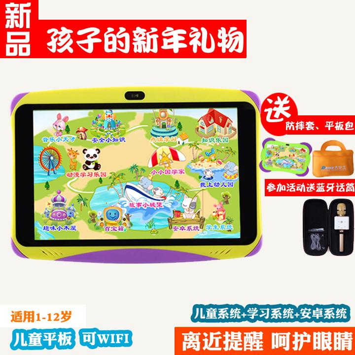 大学士护眼学生儿童平板电脑WIFI早教机宝宝学习机同步家教点读机