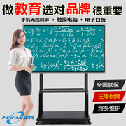 55/65/75/85 Inch Touch Screen TV kindergarten Computer Conference whiteboard teaching inquiry machine