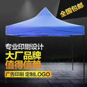 Outdoor advertising custom four folding tent umbrella sunshade stall Pengyu boxcar telescopic tent umbrella printing studio