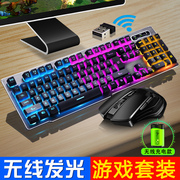 Germany and Italy wireless robot touch keyboard and mouse set computer desktop backlight mouse and keyboard frivolous eating chicken games