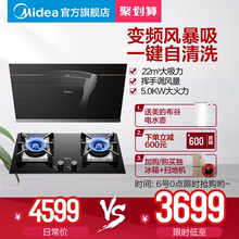 Midea jv701 + q59 range hood gas stove set set range hood set intelligent frequency conversion