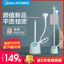 Midea hanging ironing machine household small steam hand held electric iron clothes ironing machine artifact vertical hanging ironing