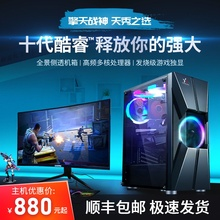 Ten generation core high configuration mainframe assembly desktop computer full set of DIY chicken eating game type i5i7 office machine home