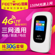 4G wireless router portable portable WiFi mobile telecommunications Unicom Internet treasure three general vehicle MiFi