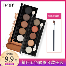 Authentic BOB five colors, eye shadow, multi color, earth color, nude make-up, eye shadow, pencil box, pearl, makeup, etc.