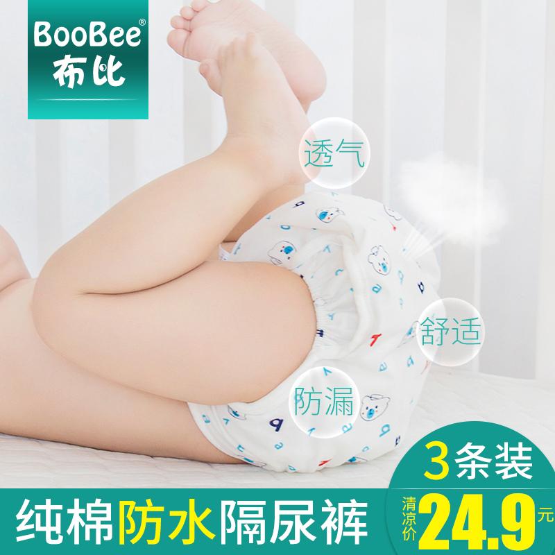 Купить Тканевые пеленки / Непромокаемые трусы в Китае, в интернет магазине таобао на русском языке