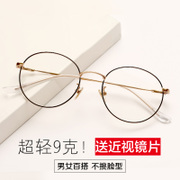 There are degrees of myopia glasses male round box gold retro Korean makeup net frame female red tide with eye glasses