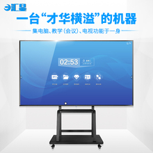 55 / 65 / 86 inch multimedia teaching integrated machine interactive electronic whiteboard meeting training touch screen TV children