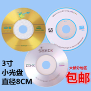3 inch CD-R CD 8CM blank CD 100 piece shipping small disc genuine mini small cap A+ CD