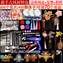 Hand-made DIY material package for new hairpin of Zhang Luo Ziniang