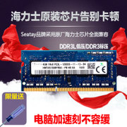 Hynix Seatay chip DDR3L 1600 4G low voltage notebook memory and 1333 double pass 8g