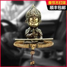 High-grade pure copper Sunwukong car interior decoration Automobile decoration creative personality Qitian Dasheng car male
