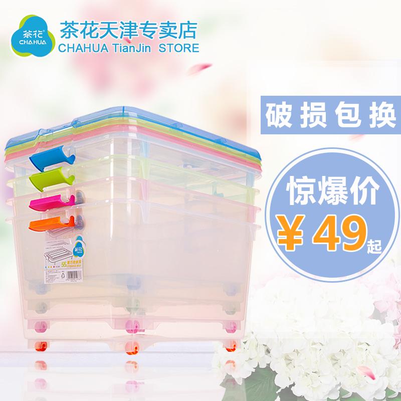 茶花透明收纳箱整理箱置物箱大储物箱衣服收纳箱收纳盒有盖收纳箱