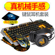 Computer game machine hand wired luminescent keyboard and mouse notebook desktop mouse headset three piece