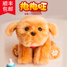 Hug Wang fun nest Plush intelligent machine Dog Pet Toy Puzzle early dialogue adorable voice electronic pets