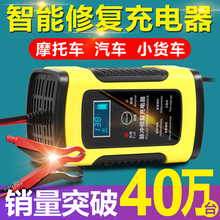 Auto battery charger 12V motorcycle charger full intelligent auto repair battery charger
