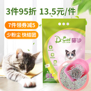 Litter 24 province Yi Pro shipping bentonite cat litter deodorant peach flavor agglomerate low litter 4kg dust