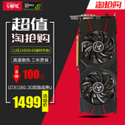 Interest free installment seven rainbow iGame GTX1060 flame ares U 3G chicken game graphics card