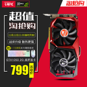 Spot interest free installment seven rainbow Tomahawk GTX1050 2G game graphics performance 750ti 950 seconds