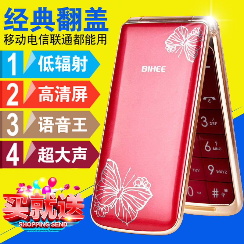 Lily Bihee c30a Telecom Clamshell elderly machine Sky Wing 4G big loud male lady's old phone