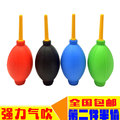 SLR lens cleaner blowing dust blowing ball strong blowing balloon large computer sub silicone ear wash ball Paper tiger