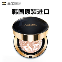 2018 new Aekyung age 20's cushion BB cream Korean authentic gouache whitening moisturizing lasting foundation