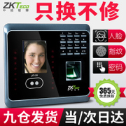 In the control of wisdom UF100PLUS face face recognition attendance machine wireless fingerprint attendance machine attendance machine