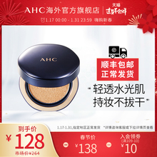 AHC B5 hyaluronic acid Concealer air cushion moisturizing moisturizing BB Cream Foundation Fluid Replacement official flagship store official website