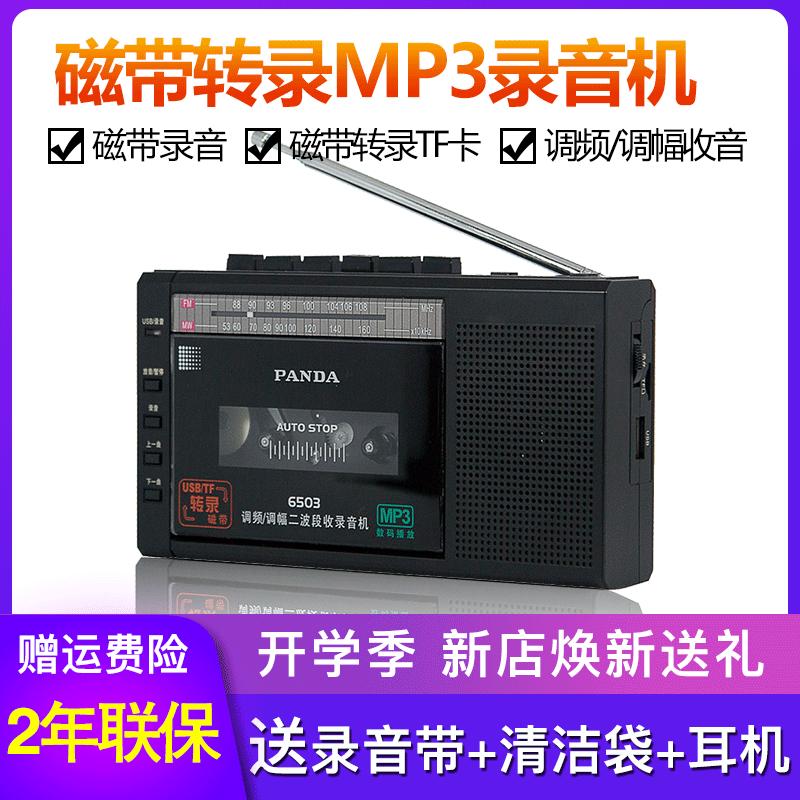 PANDA/熊猫旗舰收录机6503磁带转mp3插卡U盘便携式可放磁带机录音机磁带播放机英语老式怀旧卡带收录机播放器