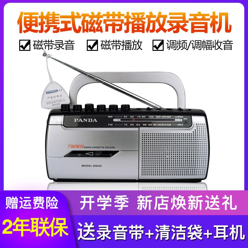熊猫 6500 磁带播放机播放器录音机磁带机卡座收录机学习机英语卡带机调频中波两波段送老人卡座收音机磁带机