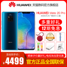12 Phase Interest-free/Spot Express Huawei/Huawei Mate 20 Pro Huawei Mate 20pro Mobile Phone Official Flagship Shop Official P20 Price Reduction P10 Huawei P30pro