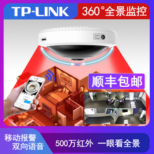 TP-LINK wireless panoramic non dead angle 360 degree WiFi mini home CCTV security monitor equipment mobile phone remote intelligent high definition 1080p network wide angle IP Camera
