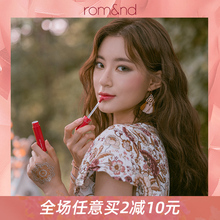 Official authentic romand Lip Glaze student lipstick moisturizing mirror juice lip gloss waterproof and not easy to fall off