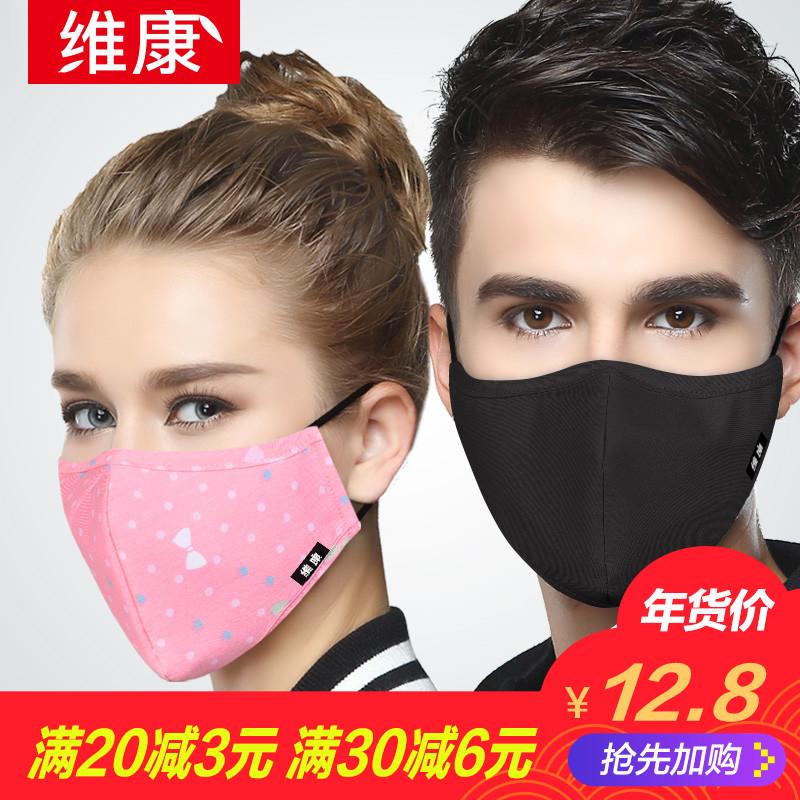 维康口罩 防尘透气男女防寒保暖防雾霾可清洗易呼吸冬季时尚韩版